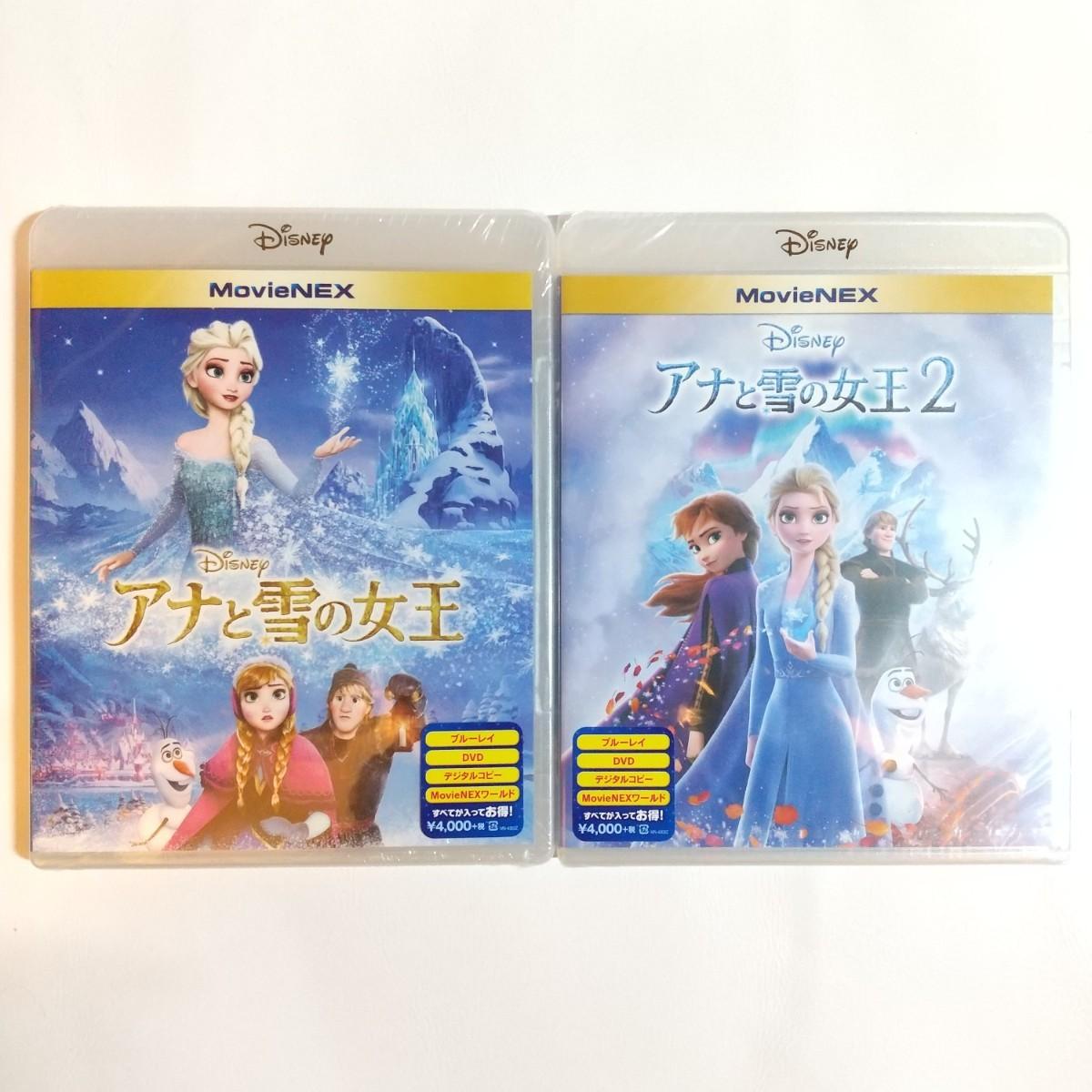 新品未開封 ディズニー アナと雪の女王2 MovieNEX セット Blu-ray+DVD+デジタルコピー ブルーレイ