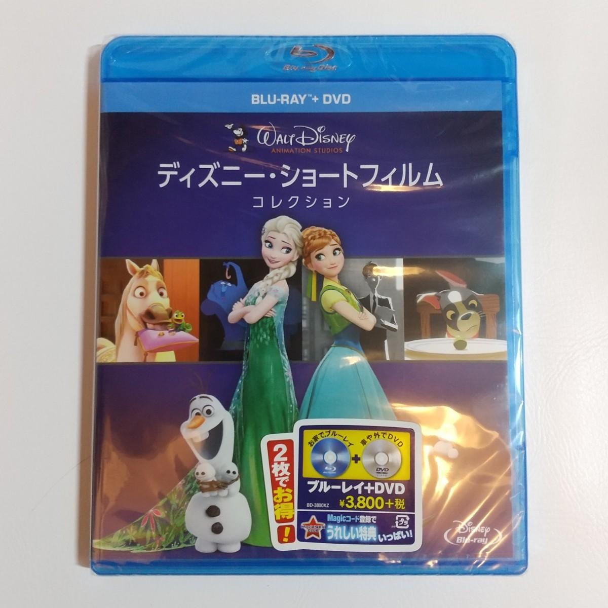 新品未開封 ディズニー・ショートフィルム・コレクション  Blu-ray+DVD ブルーレイ