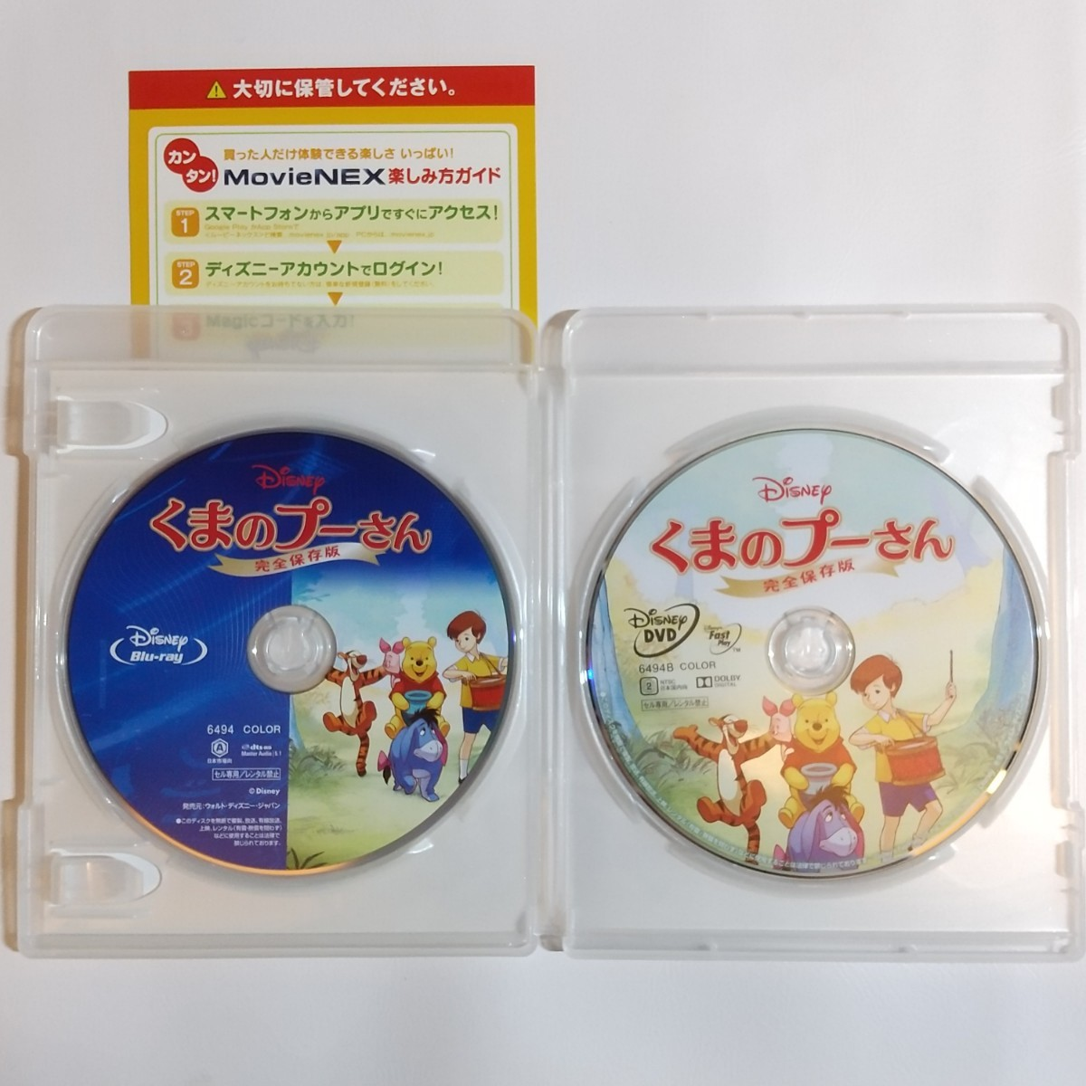 ディズニー くまのプーさん 完全保存版  MovieNEX  Blu-ray+DVD  ブルーレイ