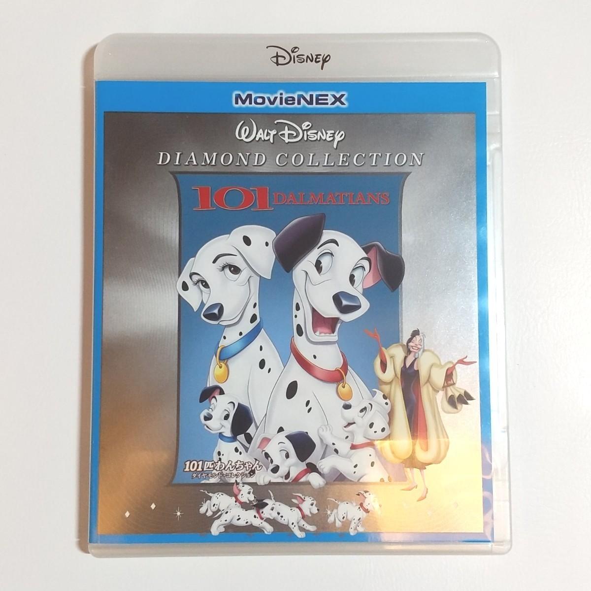 ディズニー 101匹わんちゃん  MovieNEX Blu-ray +DVD ブルーレイ