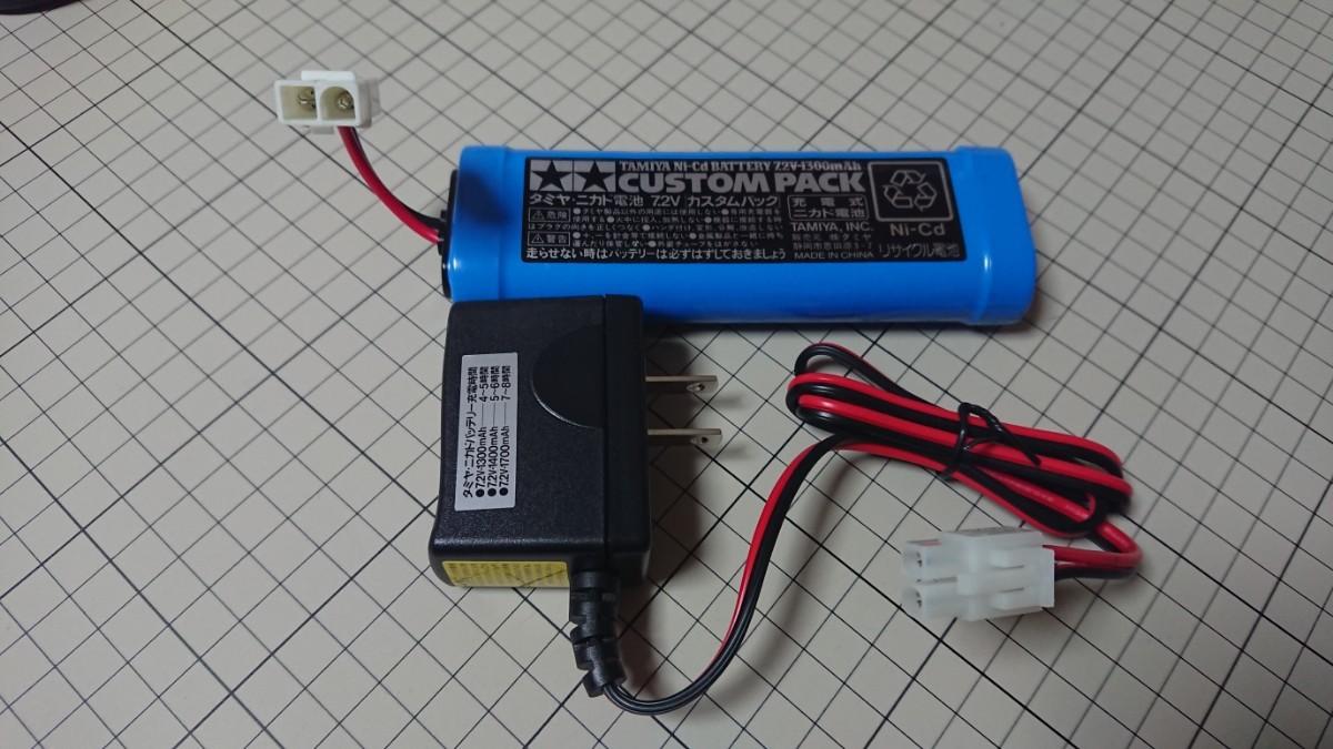 1 タミヤ  TAMIYA カスタムパック 1300 Ni-Cd バッテリー  充電器 ラジコン プロポ 新品未使用品