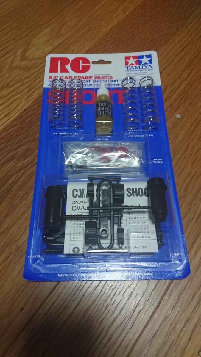520 タミヤ ラジコン ダンパーセット ランチボックス SP.520 CVAダンパー ミッドナイトパンプキンランチボックスに付く