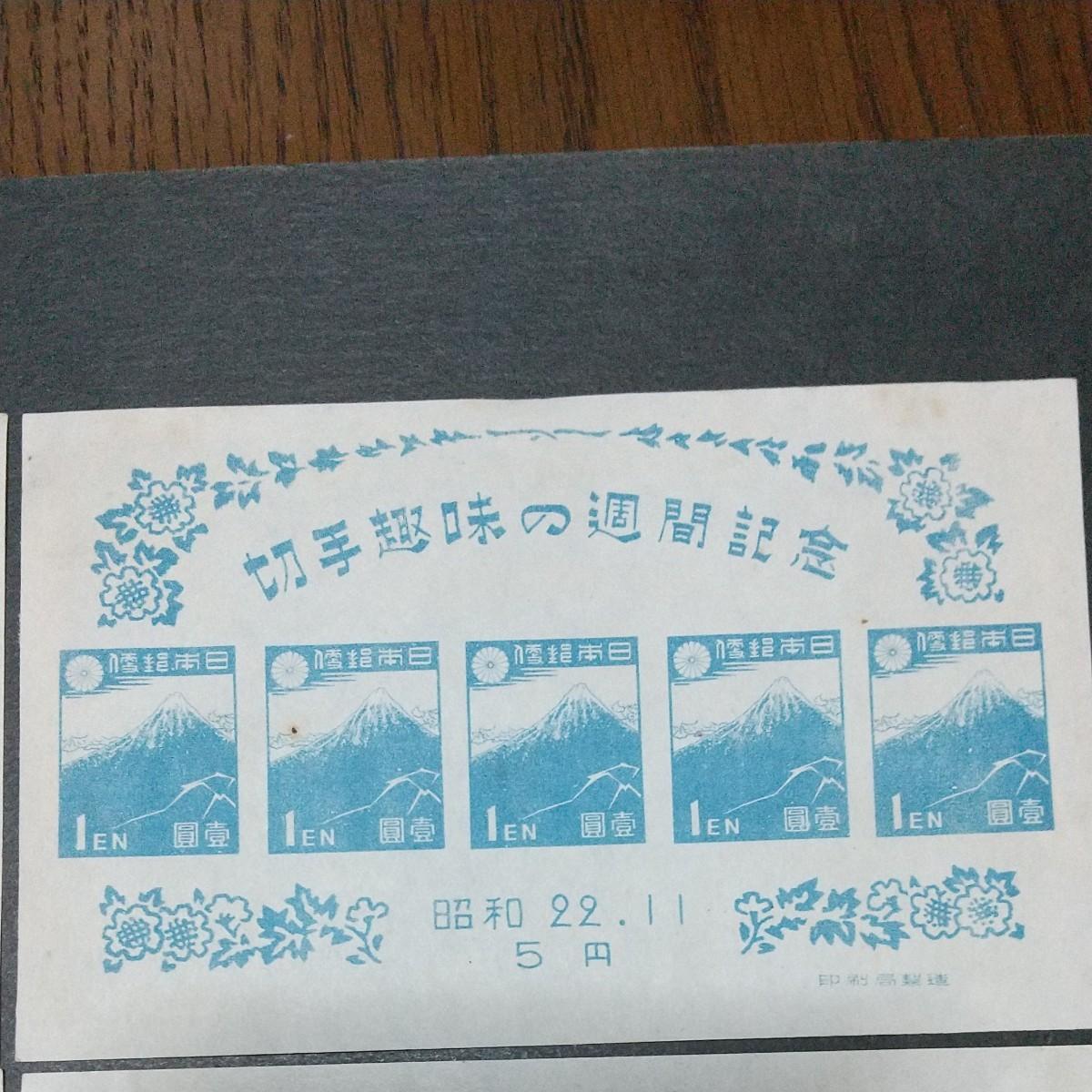 切手シート大特価セット  5枚入り