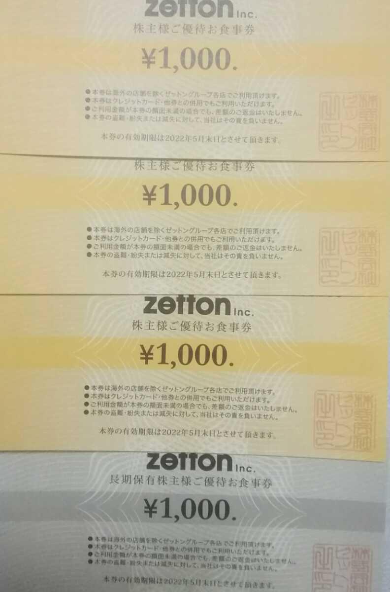ゼットン 株主優待 4000円分_画像1