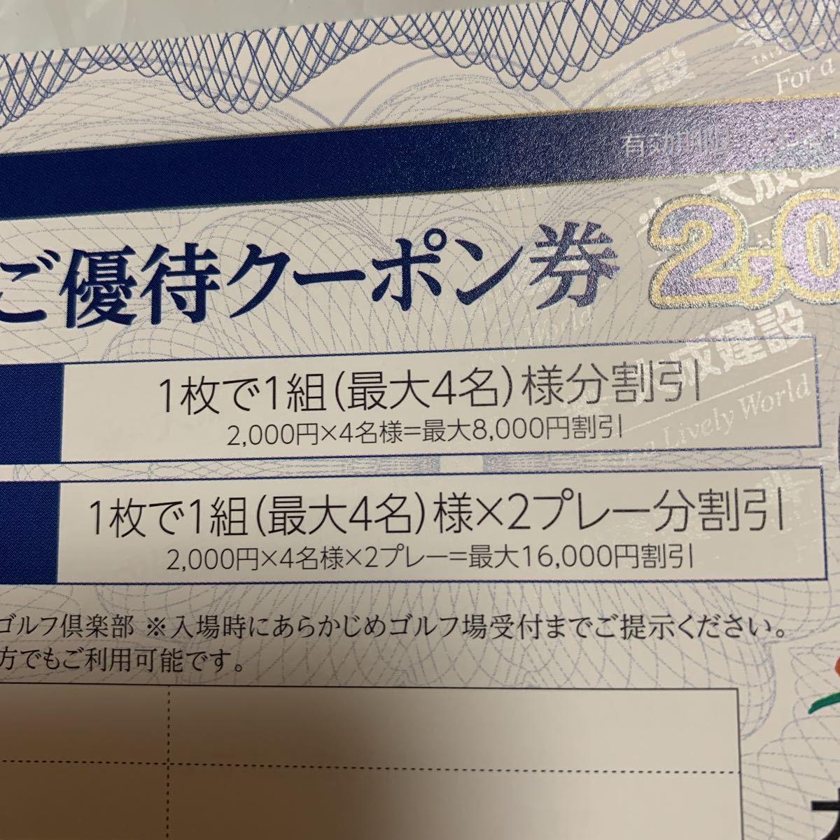 大成建設株主優待券■ゴルフ場ご優待クーポン2000円A券■割引券■_画像2
