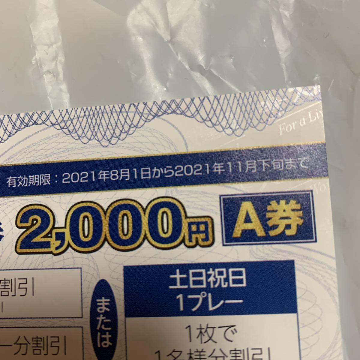 大成建設株主優待券■ゴルフ場ご優待クーポン2000円A券■割引券■_画像3