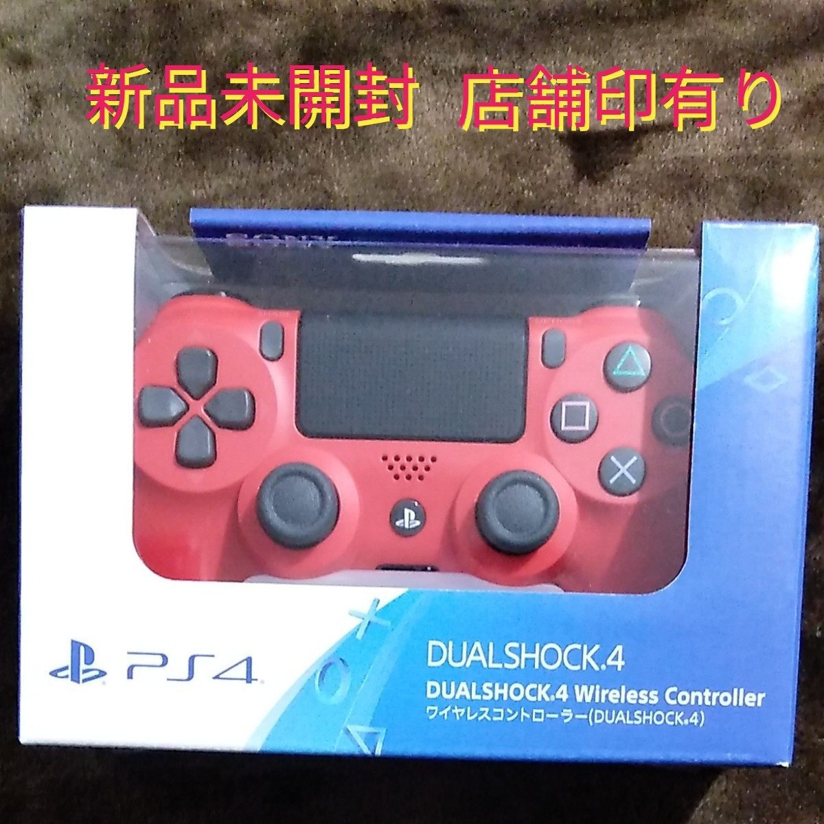 PS4 ワイヤレスコントローラー 純正  マグマレッド 新品未開封