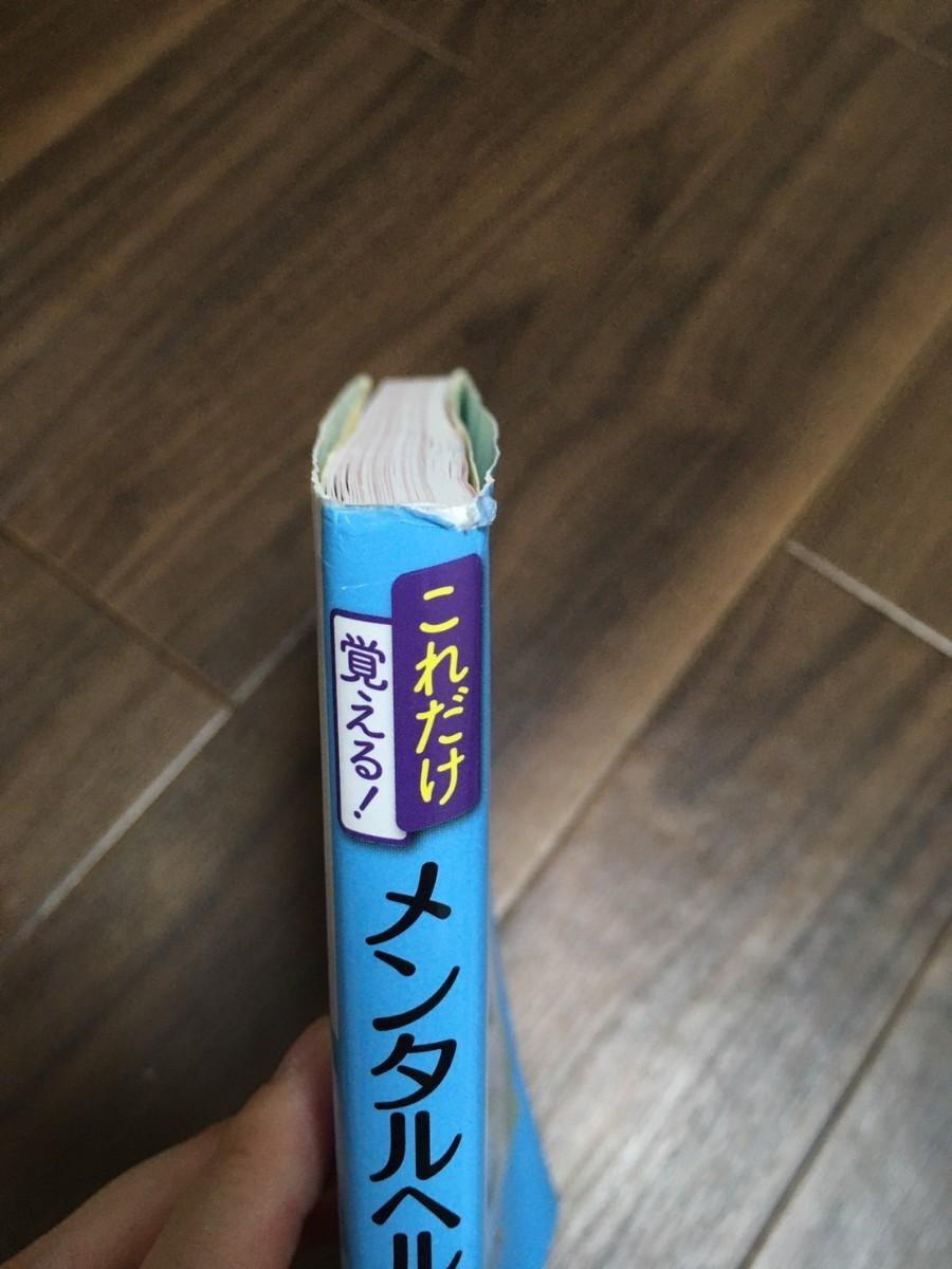 これだけ覚える! メンタルヘルスマネジメント検定2種ラインケアコース/桜又彩子