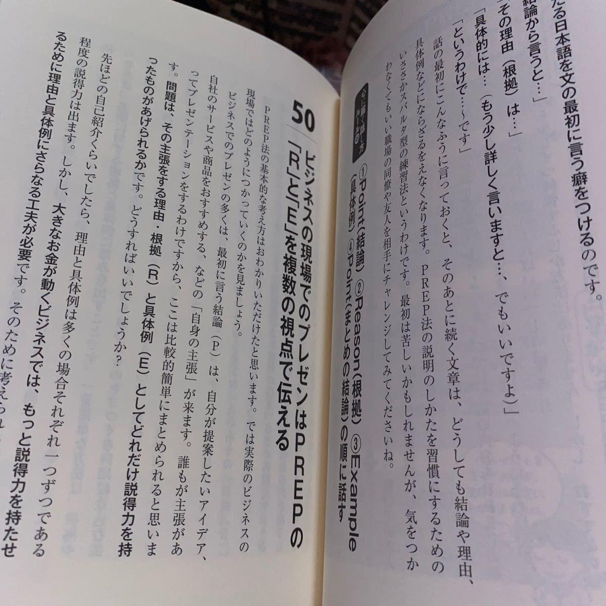 心に届く話し方65のルール/松本和也