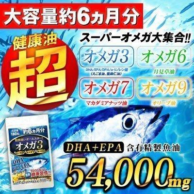 (約6ヵ月分/180粒)DHA+EPA+DPA+&-リノレン酸の4種オメガ3をまとめて!超勢揃いオールスターオメガ_画像2