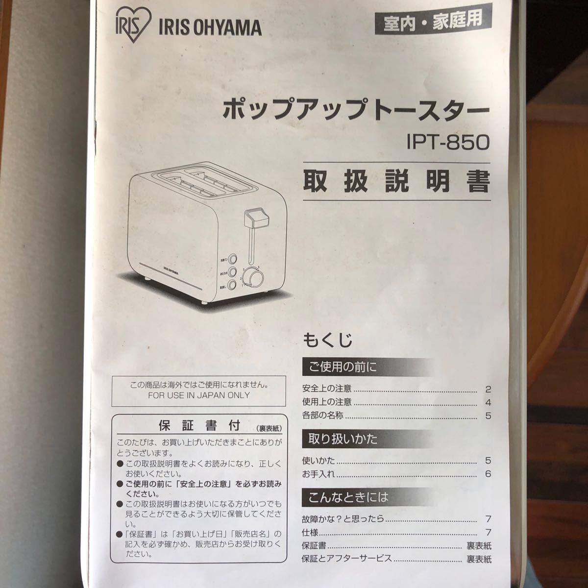 アイリスオーヤマ ポップアップトースター