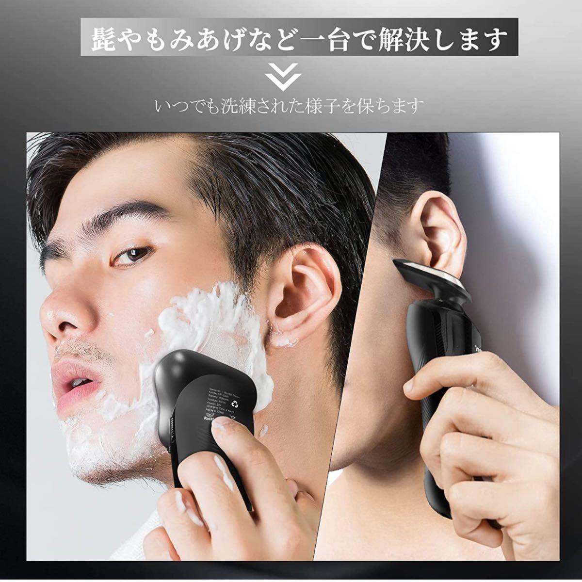 メンズシェーバー 電気シェーバー 電動ひげそり 回転式 USB充電式 防水 メンズカミソリ 剃刀 髭剃り 髭 シェーバー