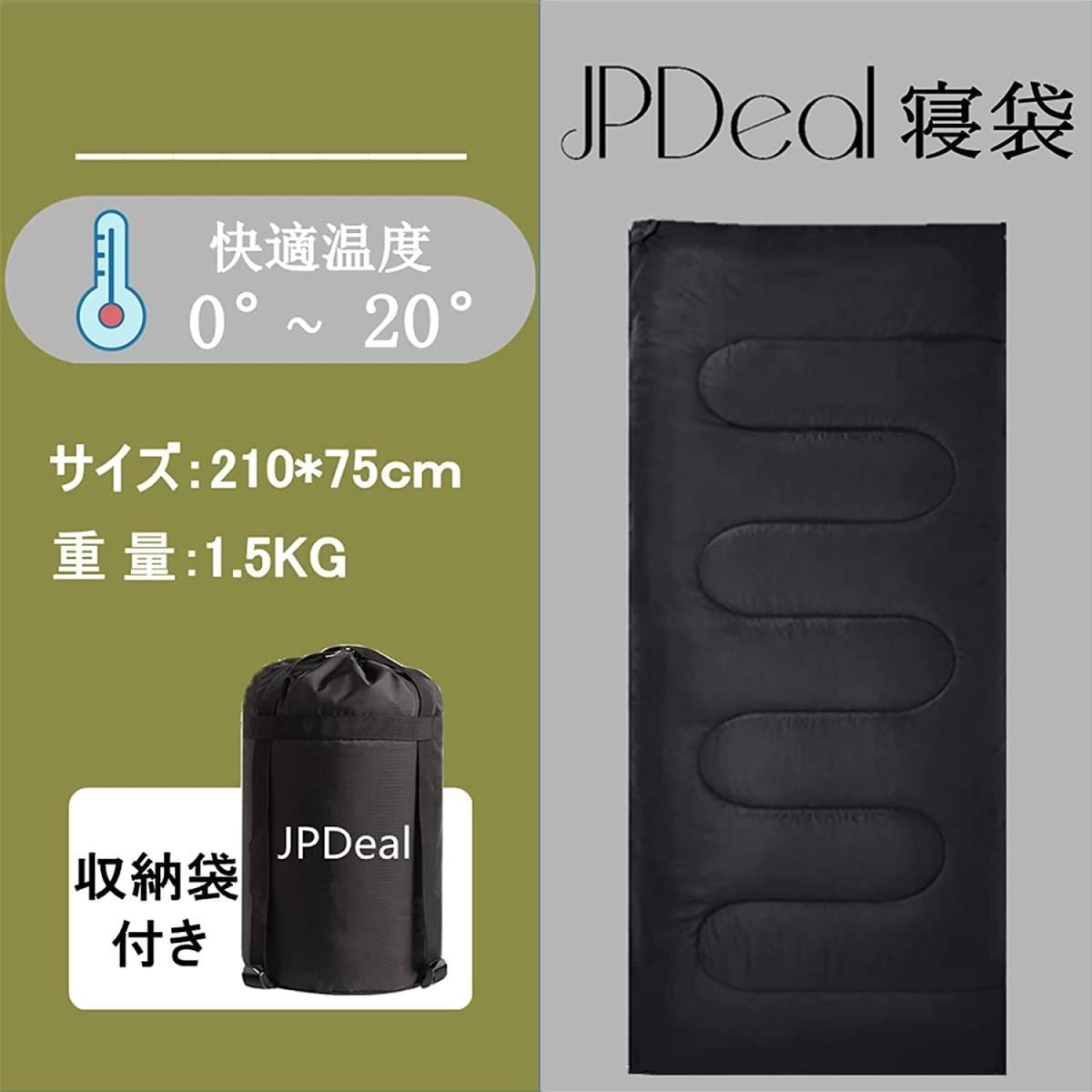 寝袋 シュラフ シュラフカバー スリーピングバッグ 封筒型 210T防水 保温 軽量 コンパクト キャンプ アウトドア 丸洗い可能 収納袋付き