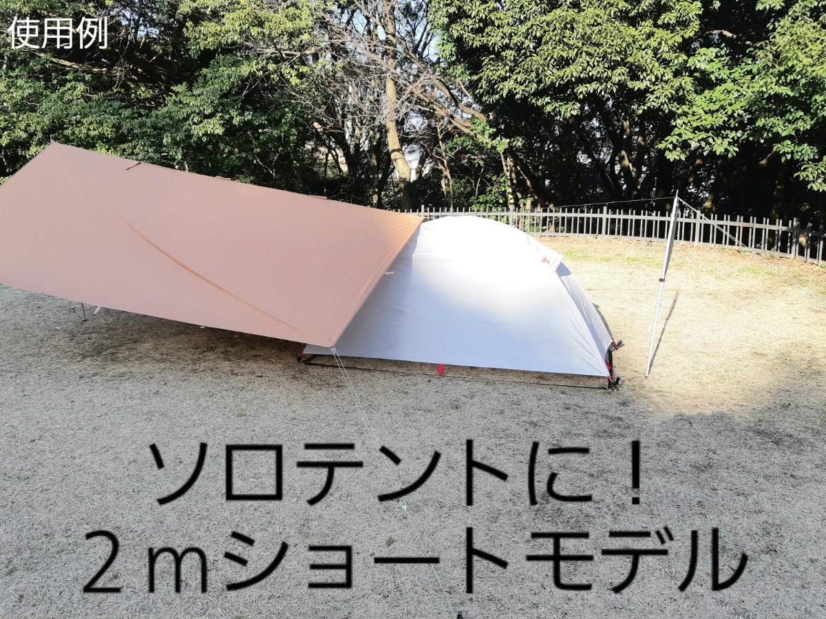 ソロキャンプの小川張りに!シンプルセッティングテープ2m