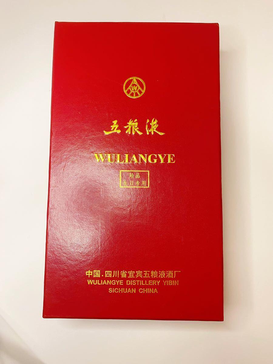 五粮液 肖羊 500mlと100ml 中国酒 52%箱 未開栓 20年前の古酒 マオタイ 茅台
