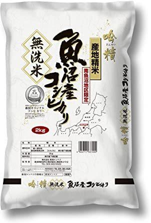 無洗米 2kg 【精米】南魚沼産コシヒカリ 無洗米吟精 令和元年産 2kg_画像1