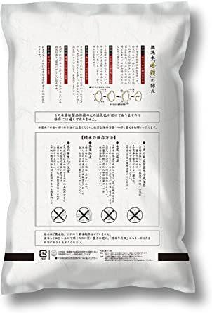 無洗米 2kg 【精米】南魚沼産コシヒカリ 無洗米吟精 令和元年産 2kg_画像2