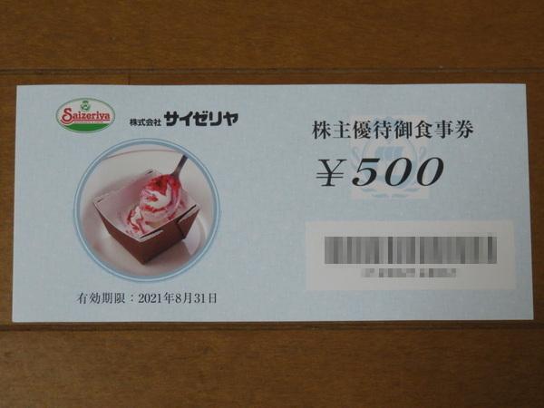 ◆◇サイゼリヤ 株主優待券 6枚3000円分◇◆_画像1
