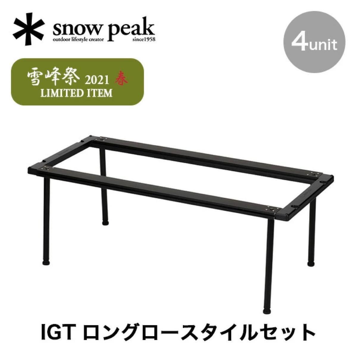 スノーピーク 雪峰祭限定 IGTロング ロースタイルセット FES-129