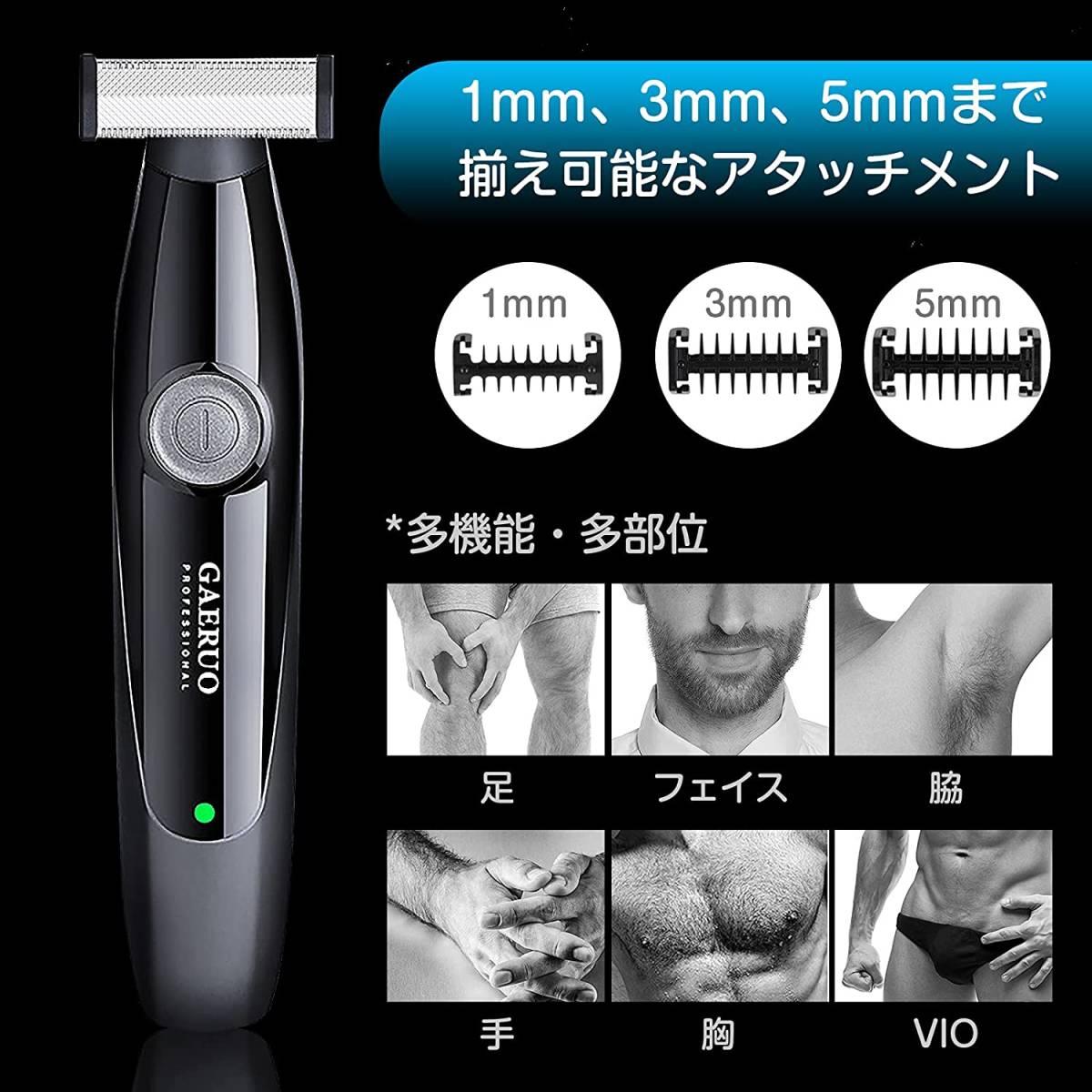 【送料無料】多機能 ボディシェーバー メンズシェーバー ムダ毛処理 充電式