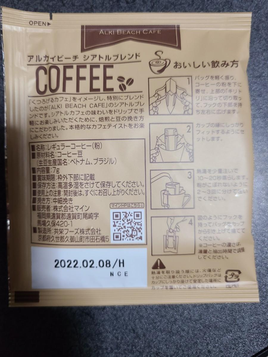 ドリップコーヒー16個