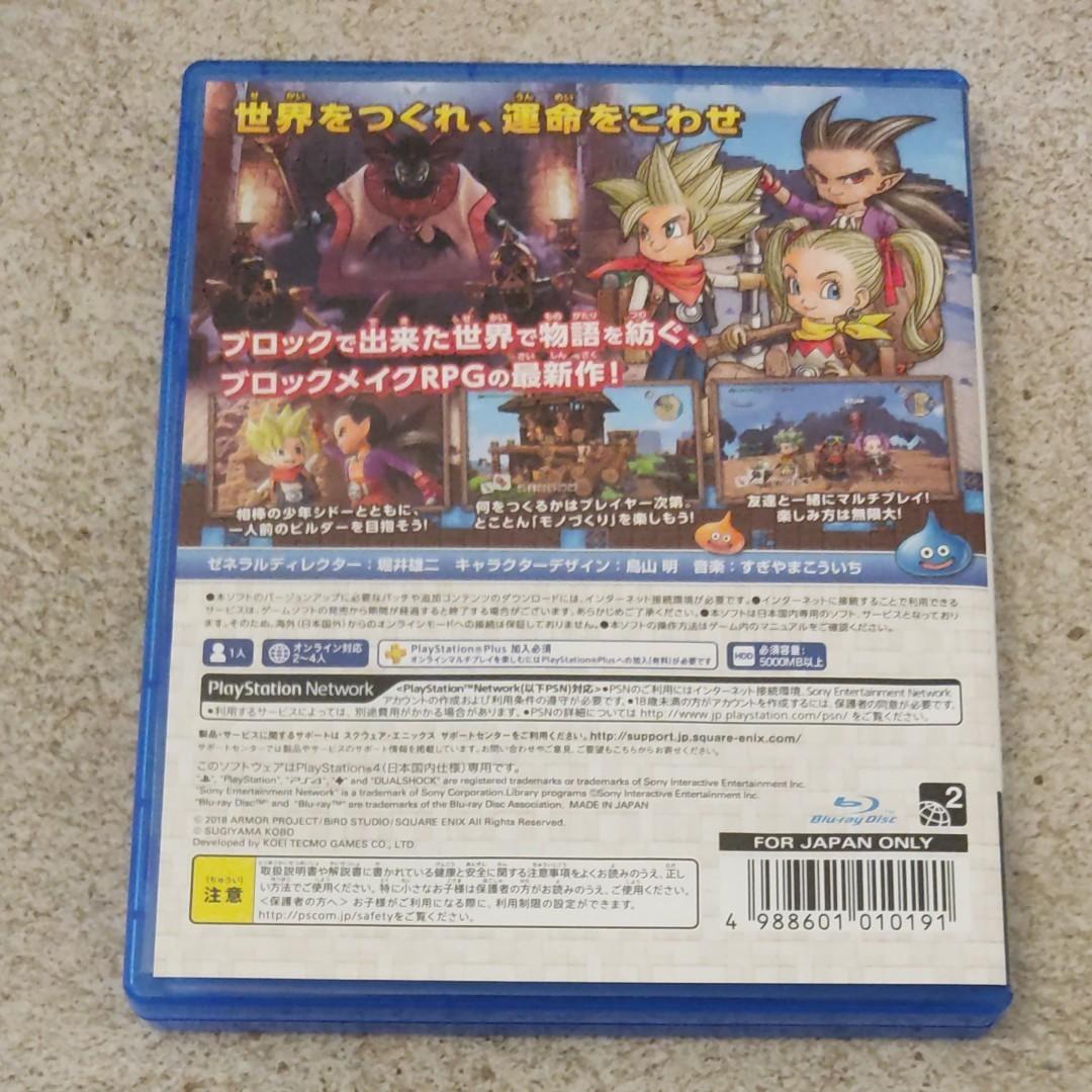 PS4 ドラゴンクエストビルダーズ2 ドラクエビルダーズ2