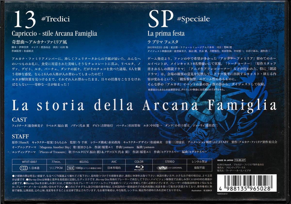 ブルーレイ Blu-ray アルカナ・ファミリア -La storia della Arcana Famiglia- スペシャルディスク