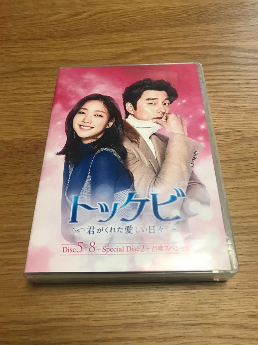 トッケビ DVD-BOX2  韓国ドラマ ガイド&フォトブックなし コン・ユ キムゴウン