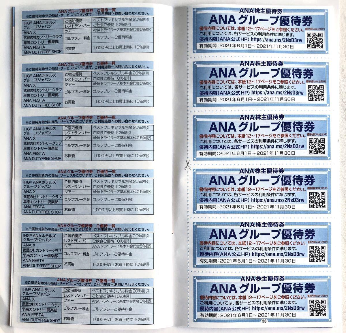 送料無料 ANA グループ 株主優待券 冊子 2021年上期分 2021年11月30日まで 全日空 ホテル 武蔵の杜 カントリー 早来 ゴルフ 買い物 割引券_画像3