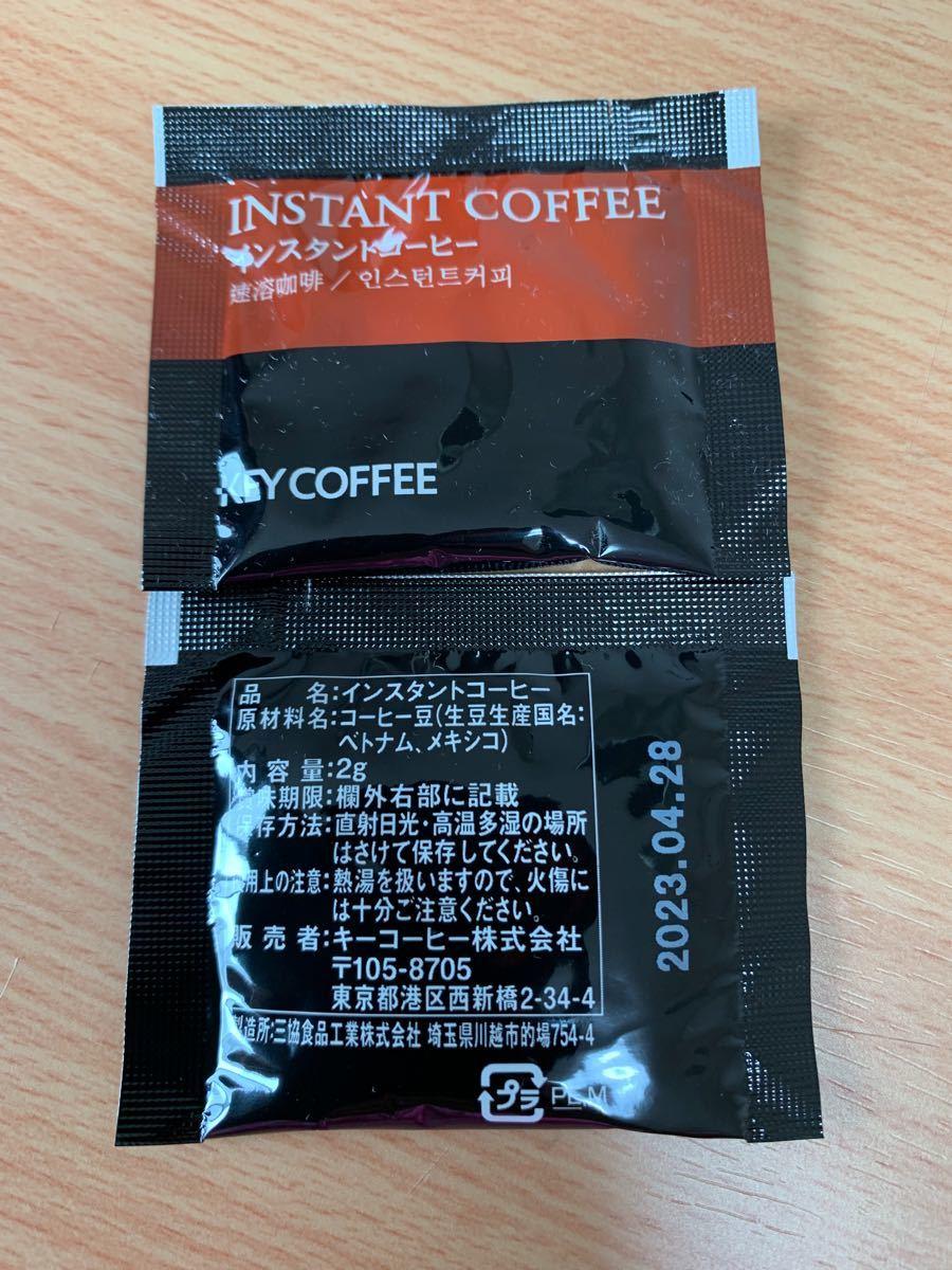 インスタントコーヒー・ティーバッグ まとめ売り