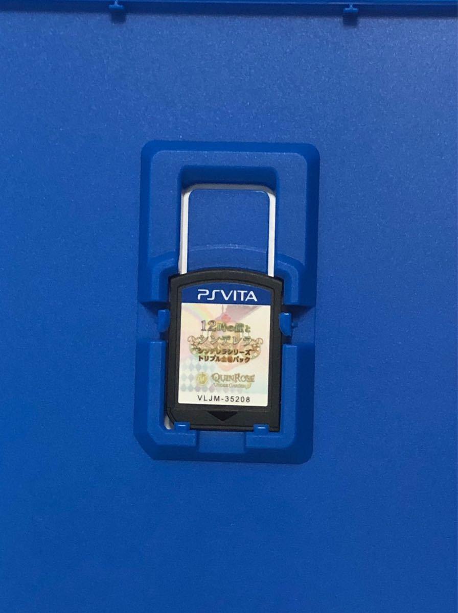 PS Vita 12時の鐘とシンデレラ シンデレラシリーズトリプル全巻パック PSVITA 匿名配送 即決 送料無料 QuinRose クインロゼ