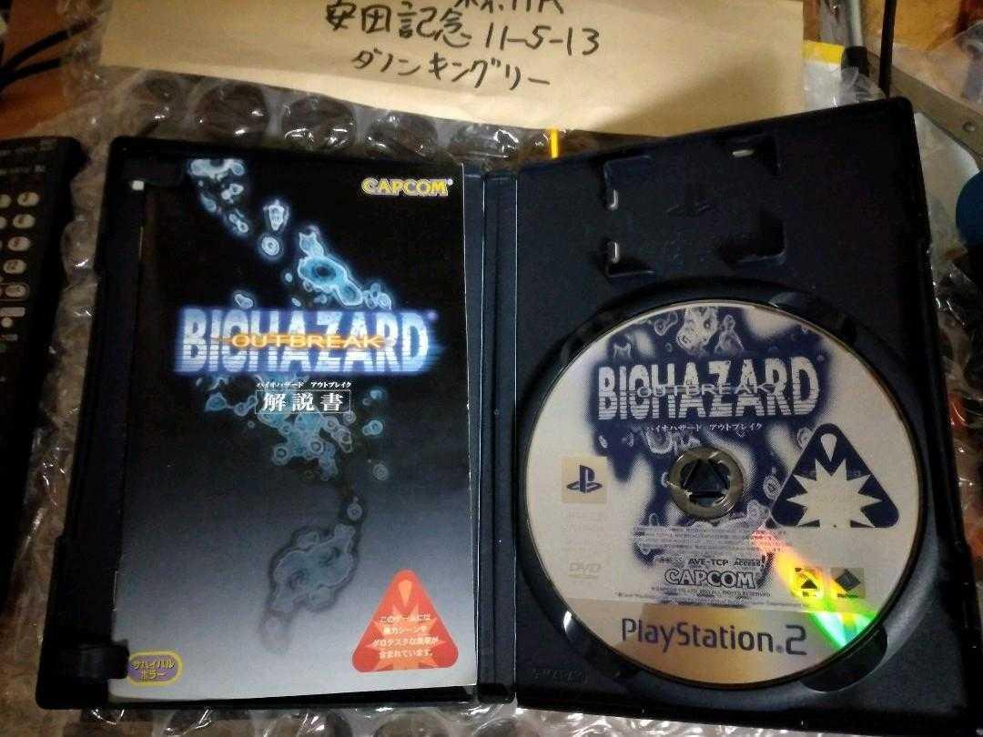 送料無料 動作確認済 PS2ソフト バイオハザード アウトブレイク/PlayStation2 プレステ5 ゾンビゲーム ホラー BIOHAZARD OUTBREAK 即決設定_画像4