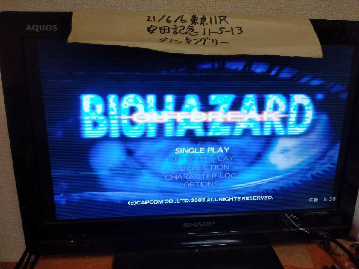 送料無料 動作確認済 PS2ソフト バイオハザード アウトブレイク/PlayStation2 プレステ5 ゾンビゲーム ホラー BIOHAZARD OUTBREAK 即決設定_画像8