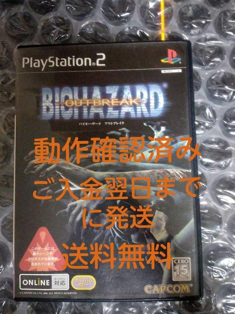 送料無料 動作確認済 PS2ソフト バイオハザード アウトブレイク/PlayStation2 プレステ5 ゾンビゲーム ホラー BIOHAZARD OUTBREAK 即決設定_画像1