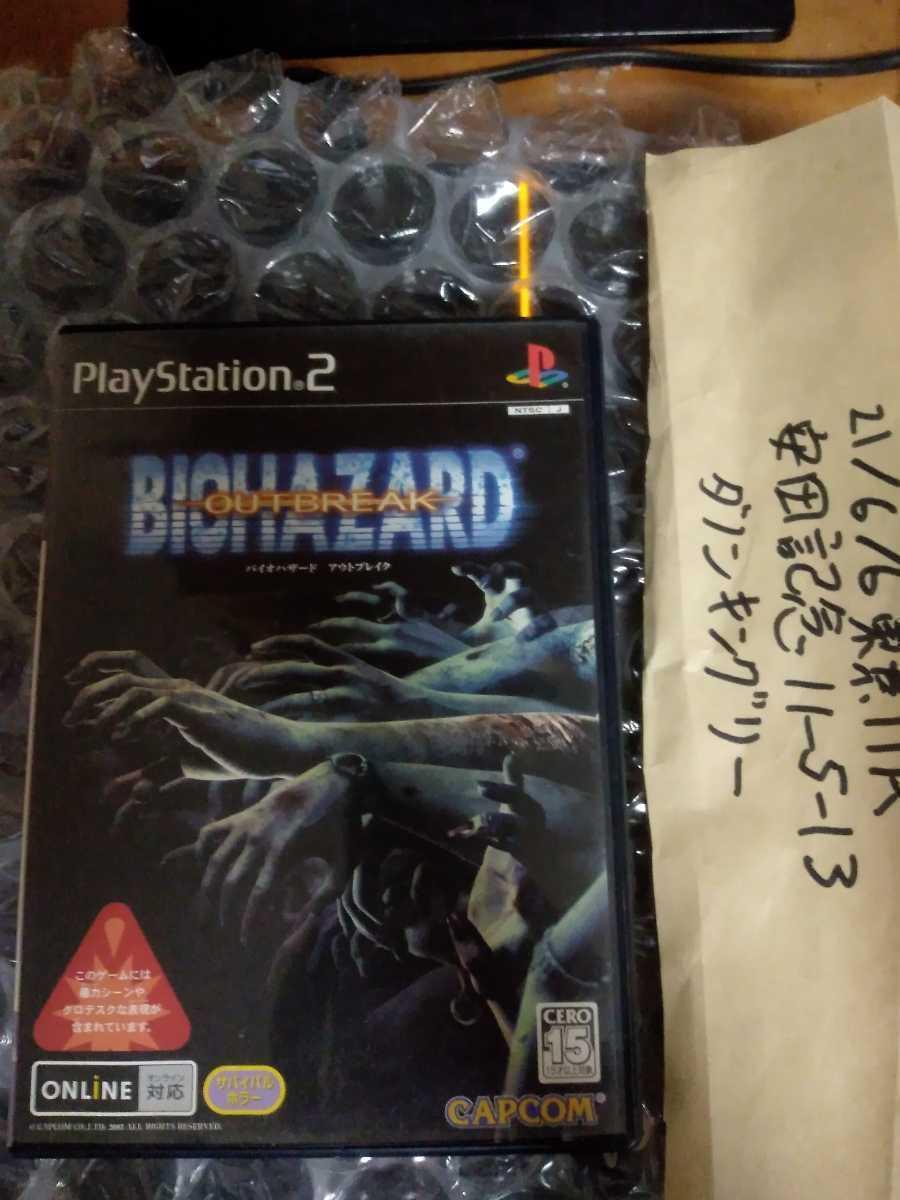 送料無料 動作確認済 PS2ソフト バイオハザード アウトブレイク/PlayStation2 プレステ5 ゾンビゲーム ホラー BIOHAZARD OUTBREAK 即決設定_画像2