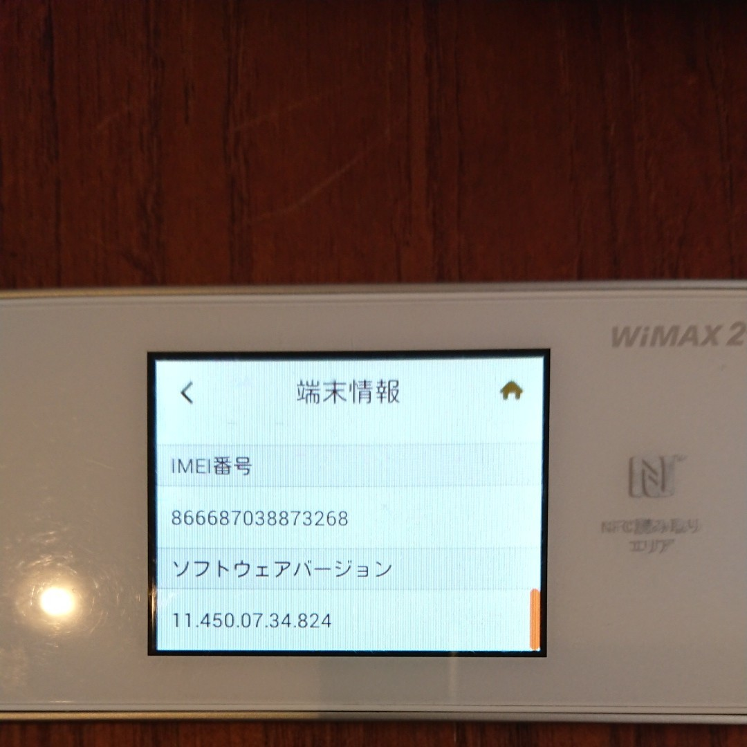 SPEED  Wi-Fi  NEXT W05 ホワイト 楽天