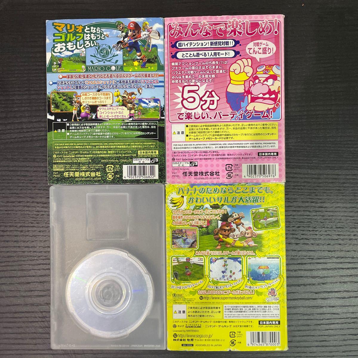 ゲームキューブ 4つセット