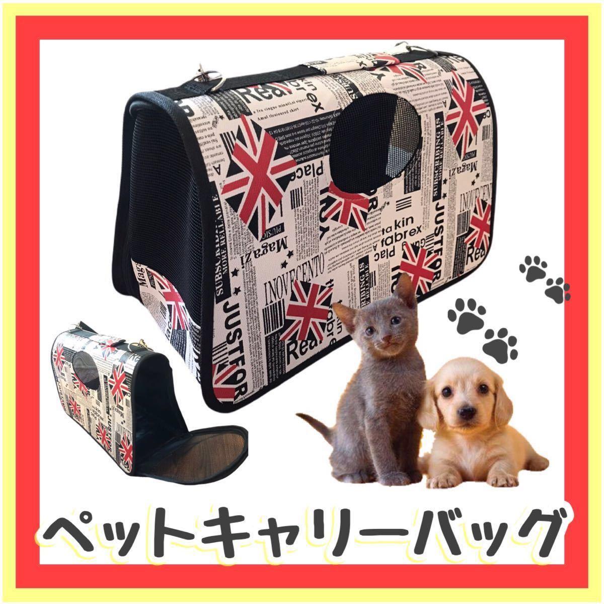ペットキャリーバッグ ペットバッグ 犬 猫 小動物用 折りたたみ式