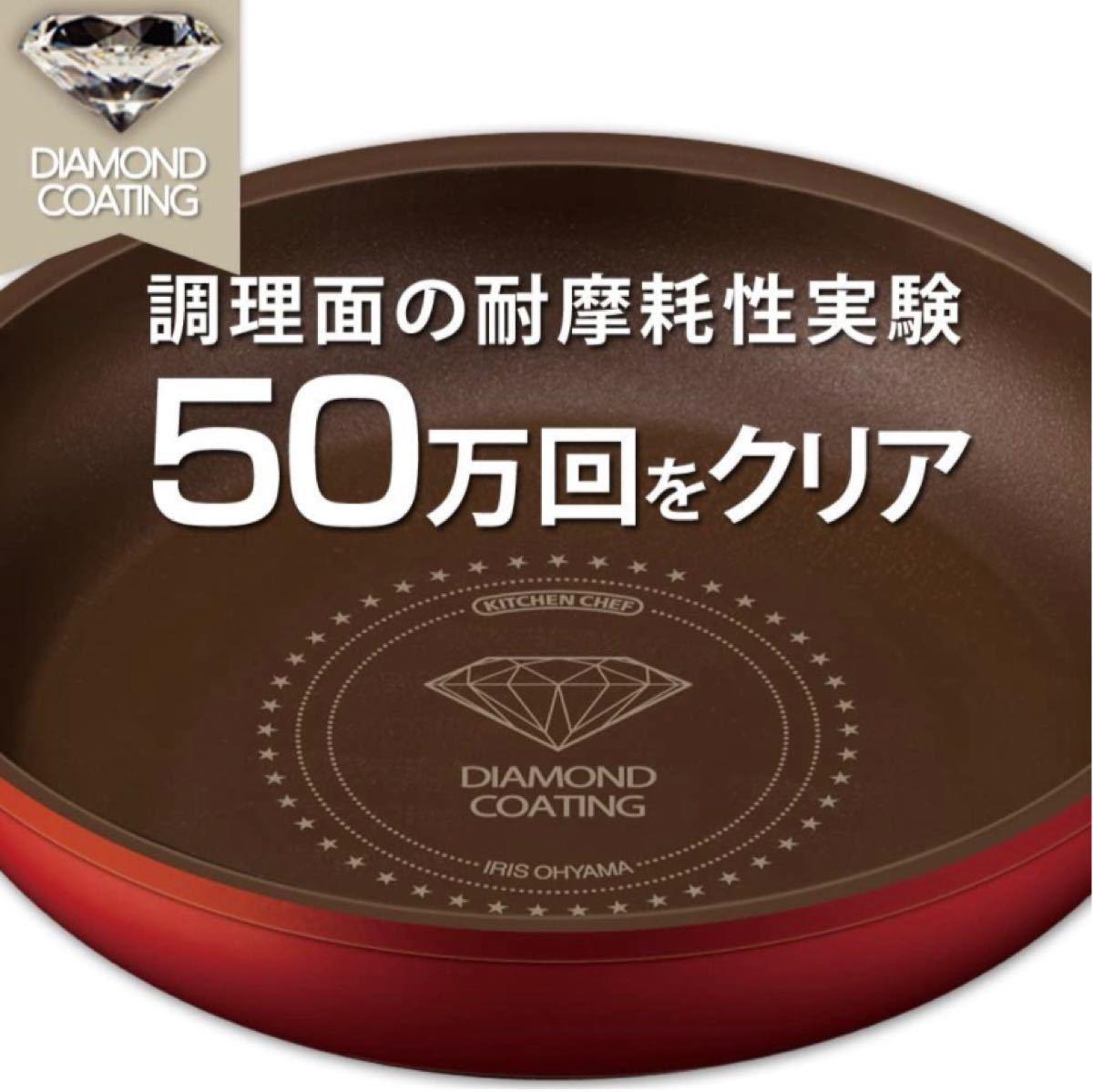 アイリスオーヤマ 「ダイヤモンドコートパン」 オレンジ 13点セット IH対応