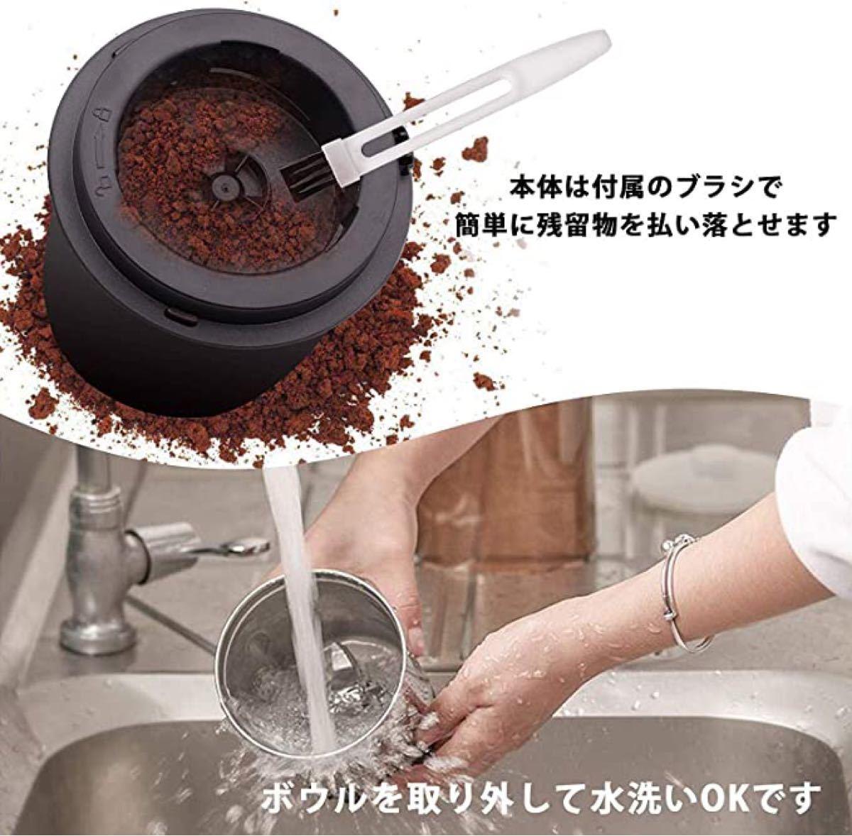 【値下げ中!水洗い可能】電動コーヒーミル コーヒーグラインダー ワンタッチで自動挽き