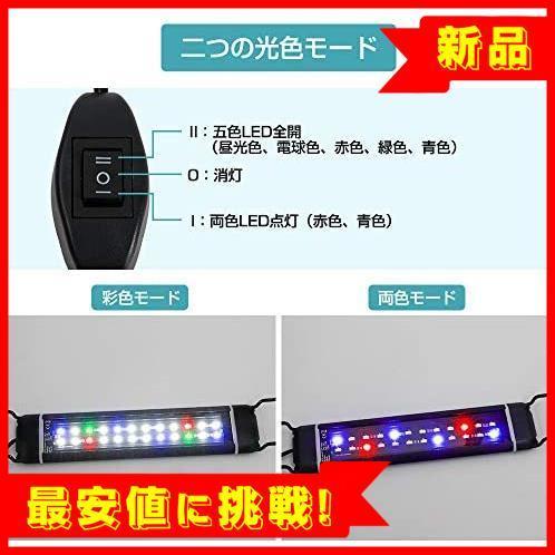 【新品最安値!】30CM 40CM スライド式 2つの照明モード 24LED 12W K839 水槽照明 45CM水槽対応 熱帯魚ライト LED アクアリウムライト_画像5