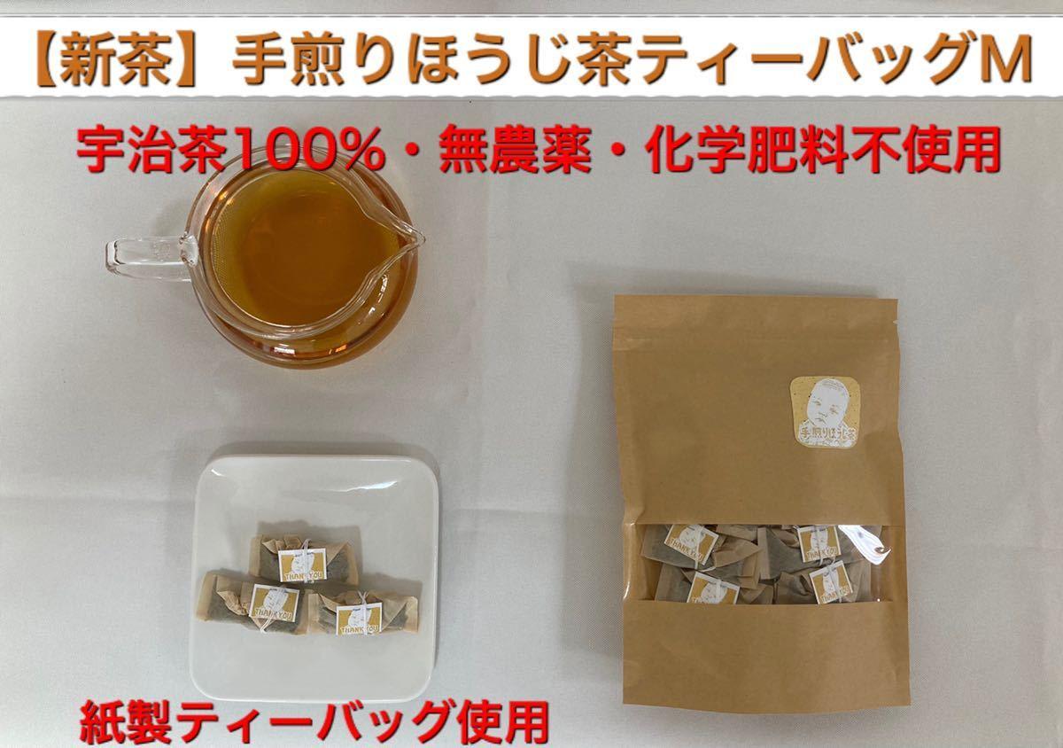 「新茶」手煎りほうじ茶ティーバッグMサイズ 宇治茶100% 無農薬・化学肥料不使用 2021年産_画像1