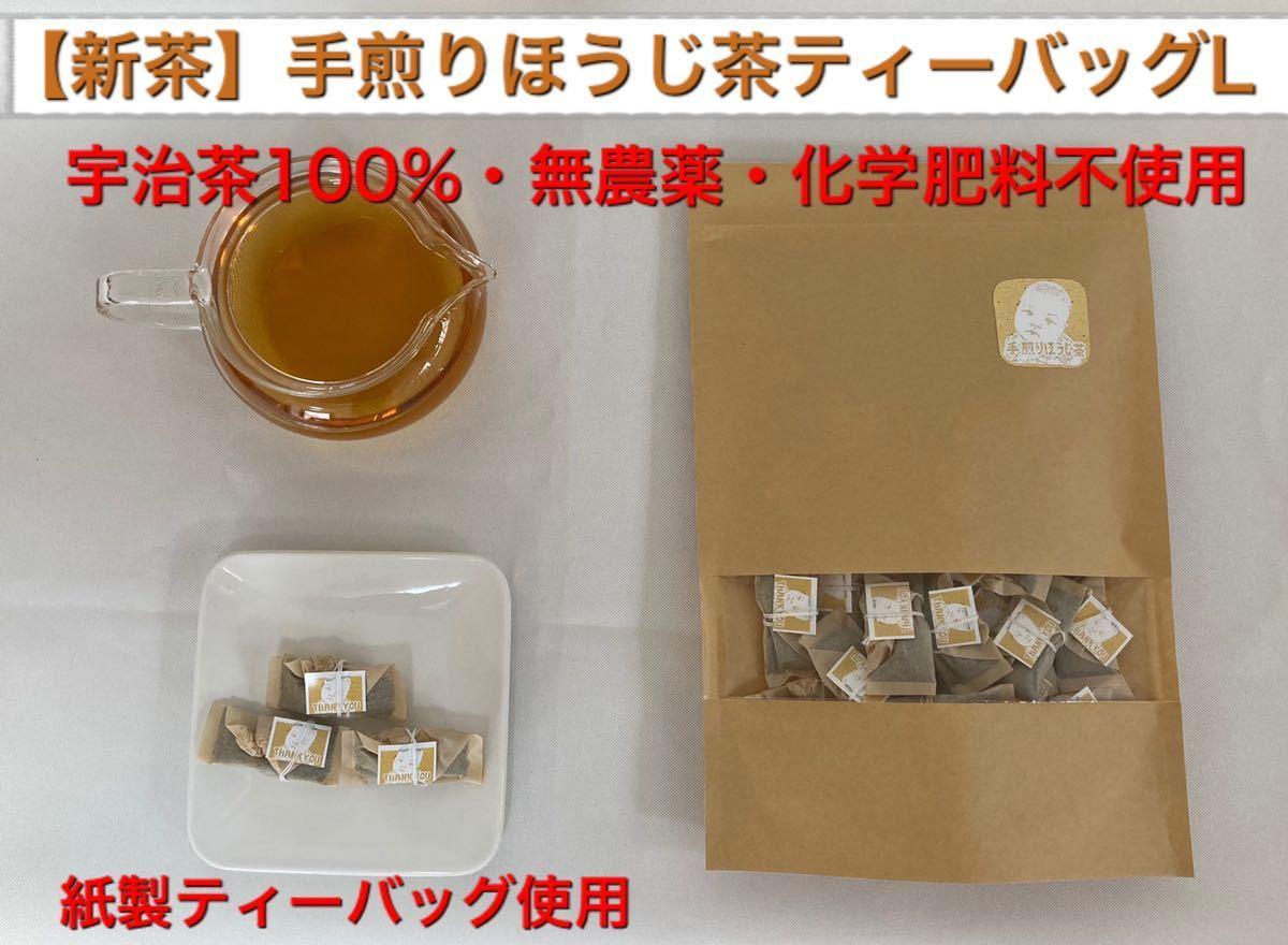 「新茶」手煎りほうじ茶ティーバッグLサイズ 宇治茶100% 無農薬・化学肥料不使用 2021年産_画像1