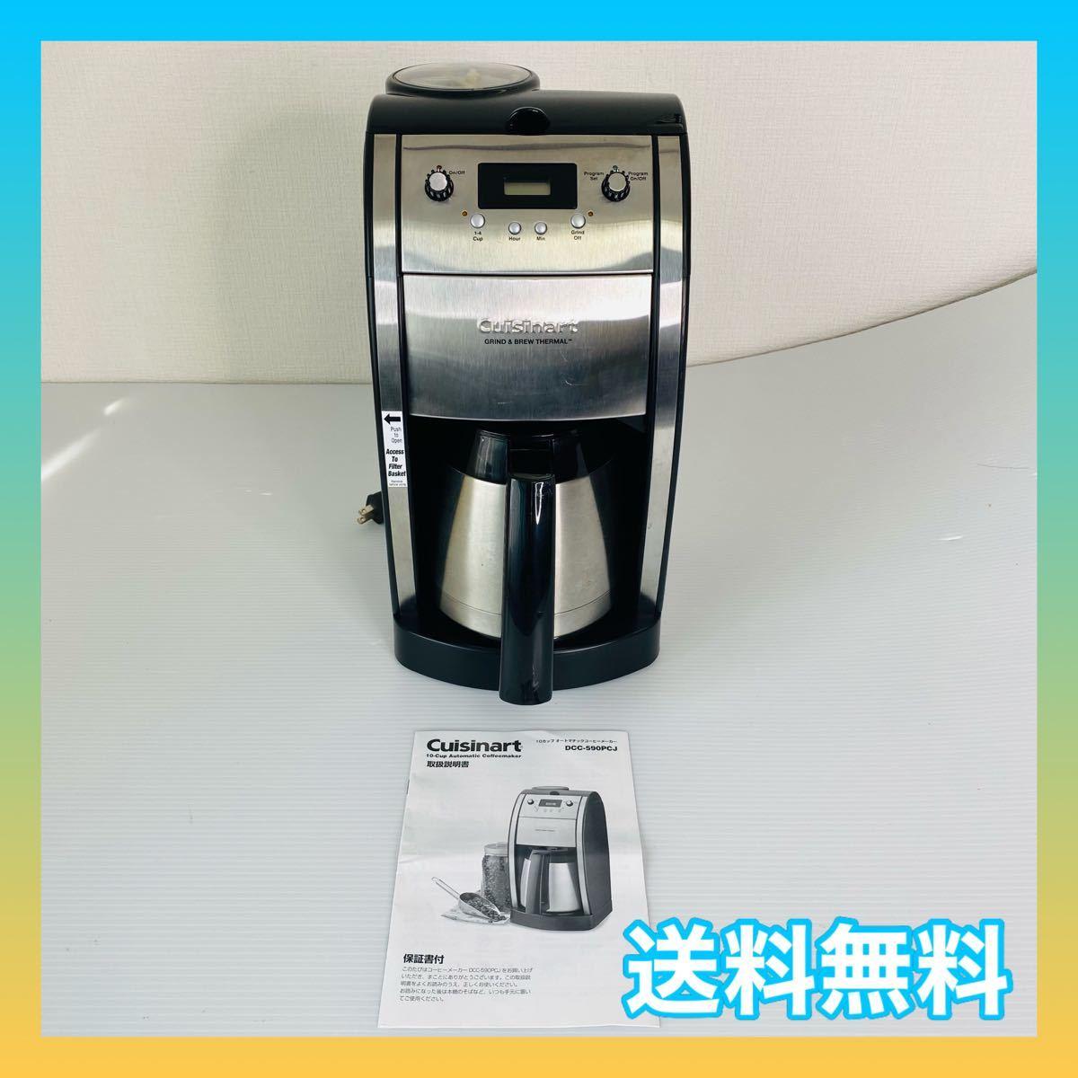 クイジナート DCC-590PCJ オートマチック コーヒーメーカー