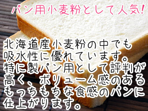 北海道産強力粉 春よ恋900g(春よ恋100%)蕎麦打ち つなぎ用小麦粉 製パン用小麦粉 そば打ちつなぎ用こむぎこ メール便対応_画像9