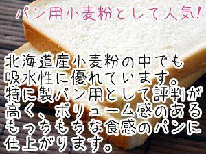 北海道産強力粉 春よ恋900g(春よ恋100%)蕎麦打ち つなぎ用小麦粉 製パン用小麦粉 そば打ちつなぎ用こむぎこ メール便対応_画像5