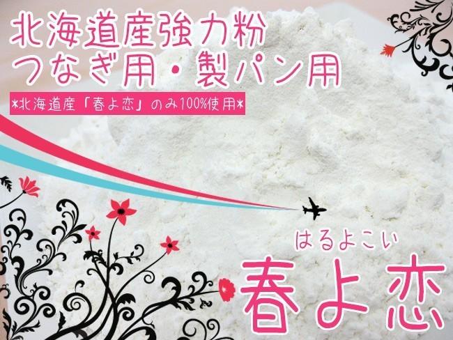 北海道産強力粉 春よ恋900g(春よ恋100%)蕎麦打ち つなぎ用小麦粉 製パン用小麦粉 そば打ちつなぎ用こむぎこ メール便対応_画像7