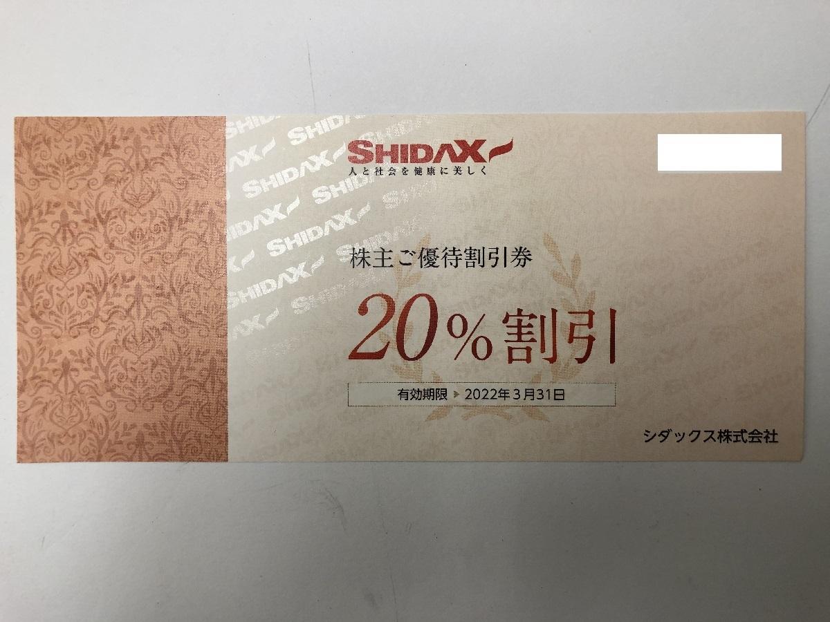 【大黒屋】即決 SHIDAX シダックス 株主優待割引券 20%割引 中伊豆ホテル・ワイナリー関連施設でご利用可 有効期限:2022年3月31日まで_画像1