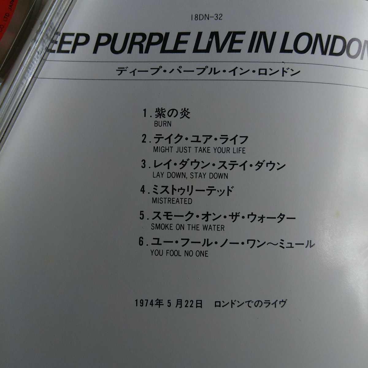 ディープ・パープル / ライブ・イン・ロンドン 日本盤 DEEP PURPLE