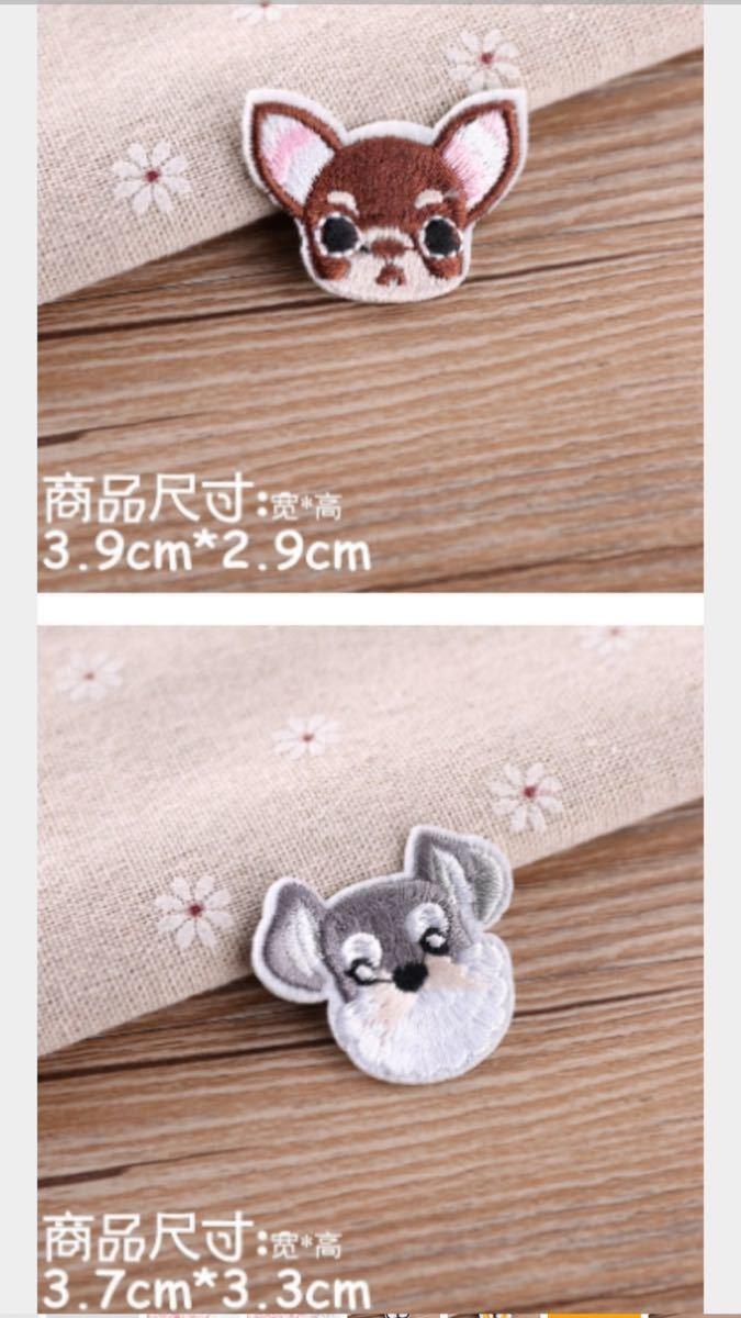 アイロンワッペン 刺繍ワッペン 犬